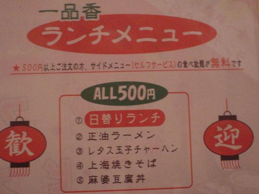 本八幡一品香日替わりランチ大盛り食べ放題おかわり自由017