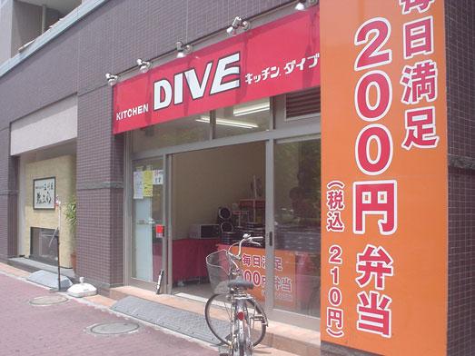 キッチンダイブ亀戸に激安200円弁当オープン001