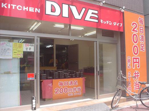 キッチンダイブ亀戸に激安200円弁当オープン002
