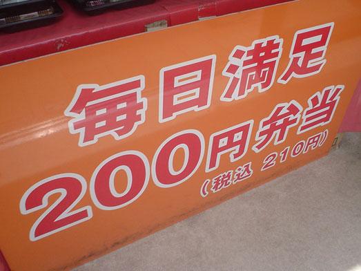 キッチンダイブ亀戸に激安200円弁当オープン003