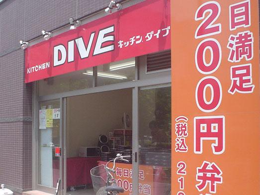 キッチンダイブ亀戸200円弁当のチキン南蛮弁当011