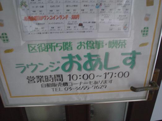 ここは穴場!江戸川区役所内5階の区民食堂は超安い!000