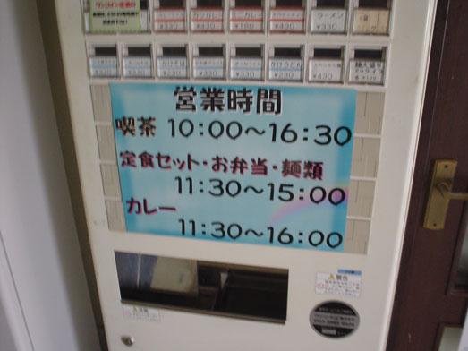 ここは穴場!江戸川区役所内5階の区民食堂は超安い!010