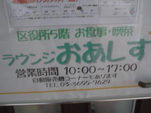 江戸川区役所食堂ラウンジおあしすでランチ014
