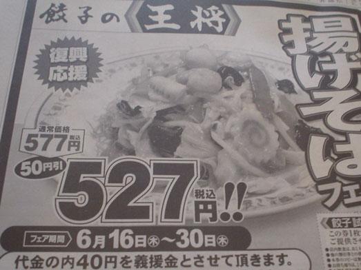 ぎょうざの王将の復興応援メニュー50円引き揚げそば002