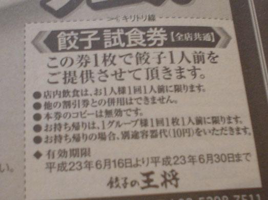 ぎょうざの王将の復興応援メニュー50円引き揚げそば003