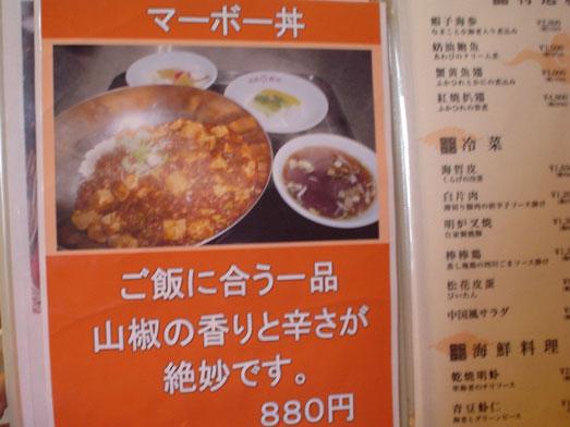 住吉飯店は千葉南房総のデカ盛り中国海鮮料理店011