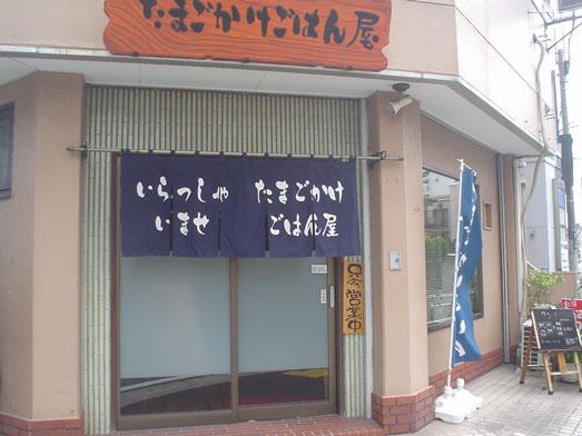 卵かけご飯専門店千葉のたまごかけごはん屋01