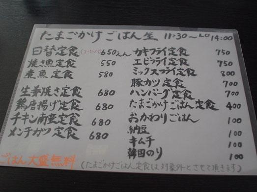 卵かけご飯専門店千葉のたまごかけごはん屋03