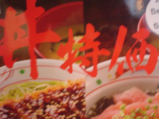 やよい軒メニューのソースカツ丼大特価390円082