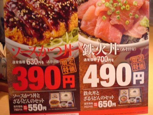 やよい軒メニューのソースカツ丼大特価390円083