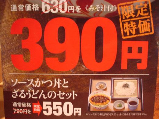 やよい軒メニューのソースカツ丼大特価390円084