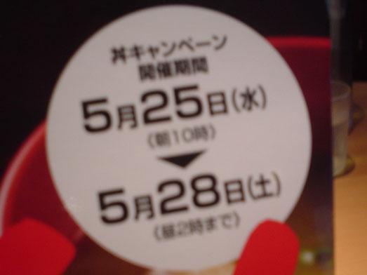 やよい軒メニューのソースカツ丼大特価390円085