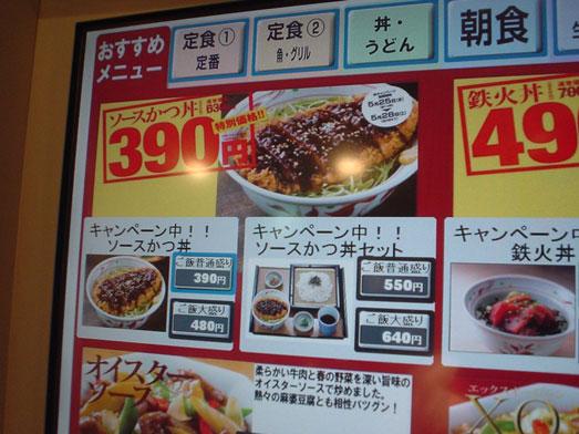 やよい軒メニューのソースカツ丼大特価390円086