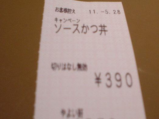 やよい軒メニューのソースカツ丼大特価390円094