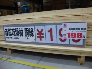 4m の木材が、1本¥198!!
