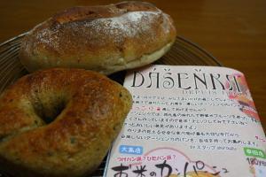 『 DASENKA 』 のパン