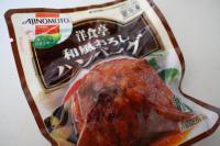 AJINOMOTO の和風おろしハンバーグ