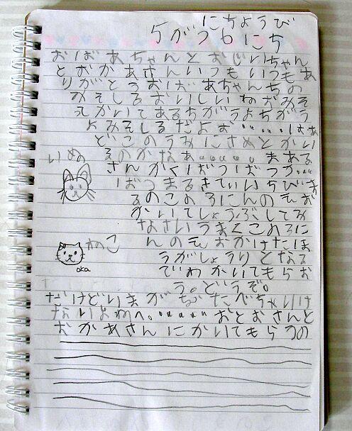 ayaohanasi001.jpg