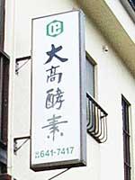 当社大高酵素九州販売の看板です