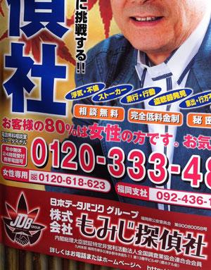 謎のポスター