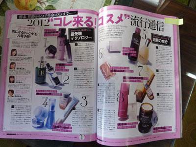 2012年ヘーラールーノ化粧水大流行