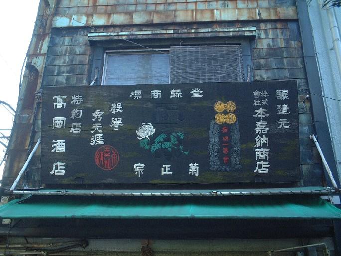 酒屋の古い看板