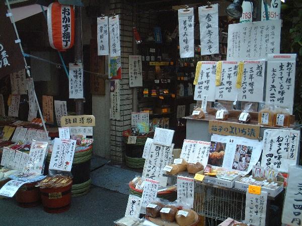お味噌の店