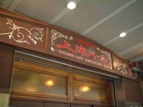上海バール看板