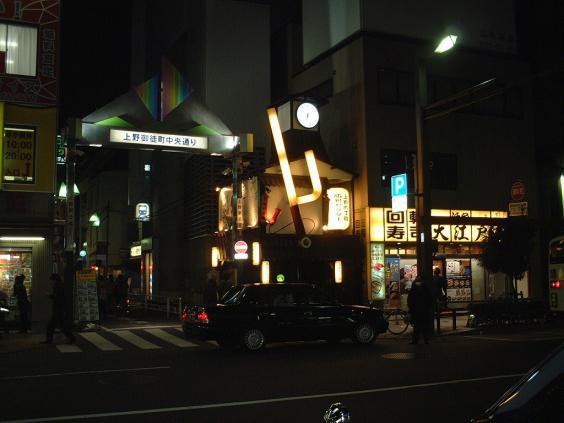 上野6丁目防犯センター