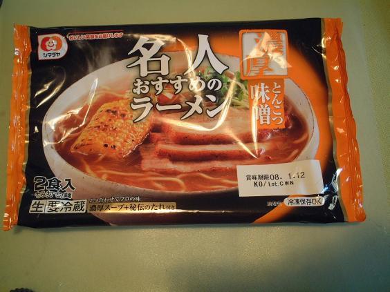 名人おすすめのラーメン濃厚味噌