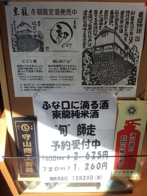 azumaryu_006.jpg