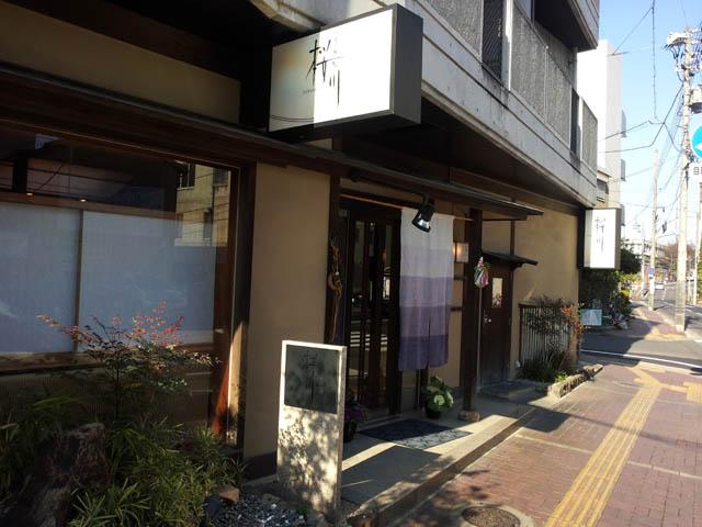 sakuragawa_osechi_002.jpg