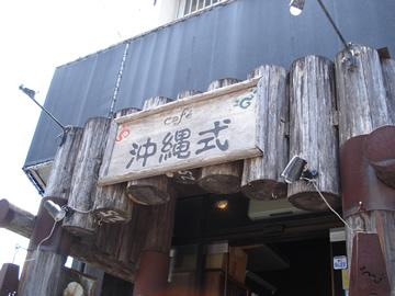 okinawasiki1.jpg