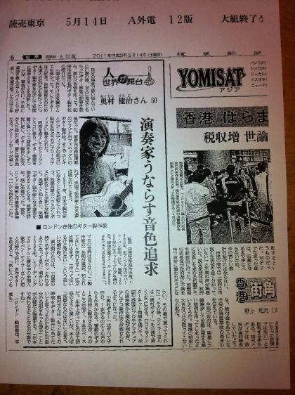 奥村健治アコースティックギター...