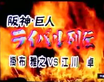 掛布vs江川画像
