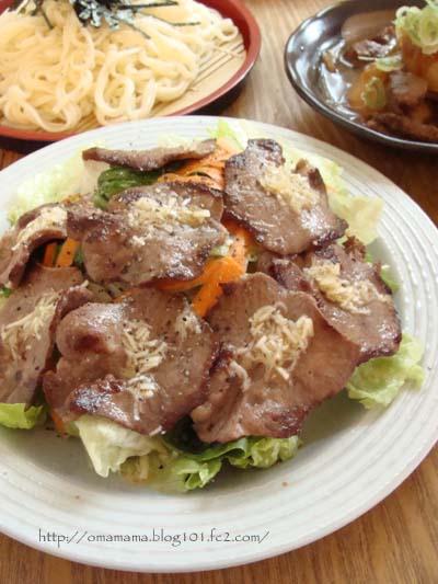 Tan-shio Salad