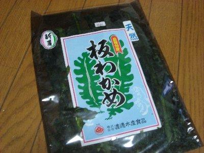 itawaka01.jpg