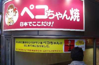 kagurapeko02.jpg