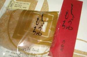 syouyumoti02.jpg