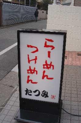 tatumi01.jpg