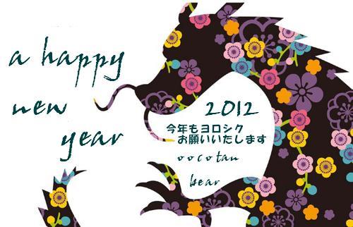 年賀状 2012 辰 01