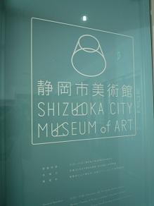 20110813shizuoka.jpg
