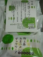 20110820dakwa-zu.jpg