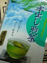 20110820ocha.jpg