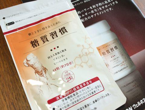 糖質習慣 ¥500トライアル