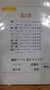 キセキ (カラオケ居酒屋キセキ)