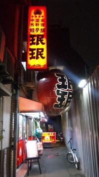 元祖ぎょうざの店  南本店