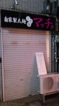 自家製太麺 ドカ盛 マッチョ 道頓堀店
