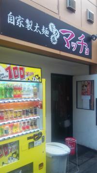 自家製太麺 ドカ盛 マッチョ 難波千日前店